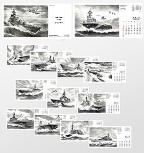 2016年(平成28年)海上自衛隊艦艇卓上オリジナルカレンダー